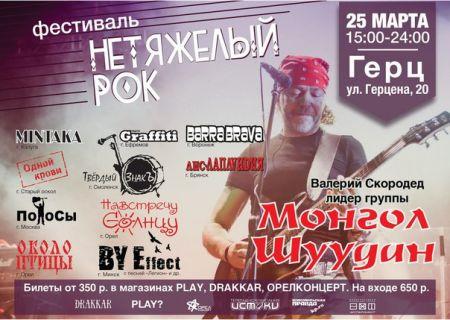 Фестиваль НЕТЯЖЁЛЫЙ РОК! 2016