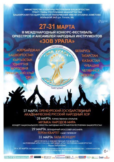 III Международный конкурс-фестиваль оркестров и ансамблей народных инструментов «ЗОВ УРАЛА» 2016