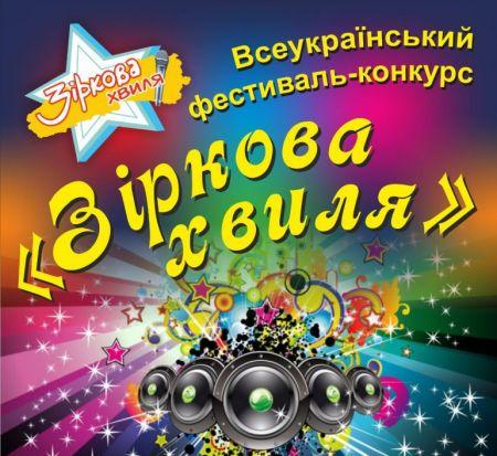 Всеукраїнський фестиваль-конкурс мистецтв «Зіркова Хвиля 2015»