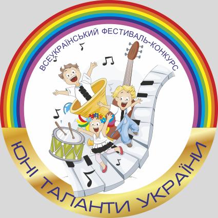 Всеукраїнський фестиваль-конкурс мистецтв Юні таланти України 2018