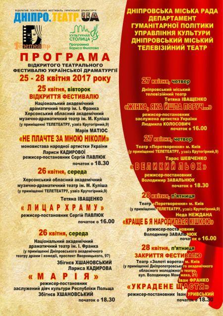 Фестиваль Дніпро.Театр.Ua 2017