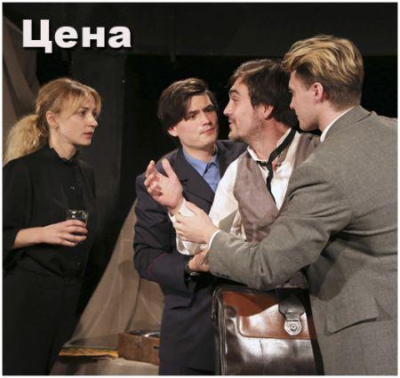 Цена. Театр русской драмы имени Леси Украинки