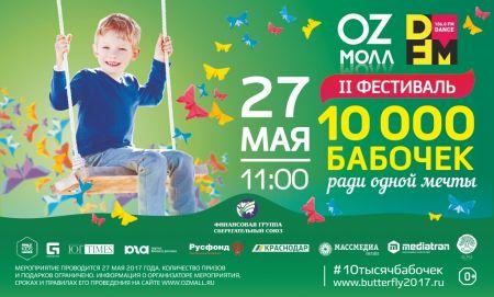 Фестиваль «10 000 бабочек ради одной детской мечты» 2017