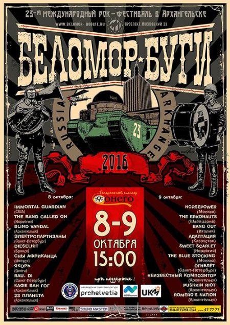 Фестиваль Беломор Буги 2016
