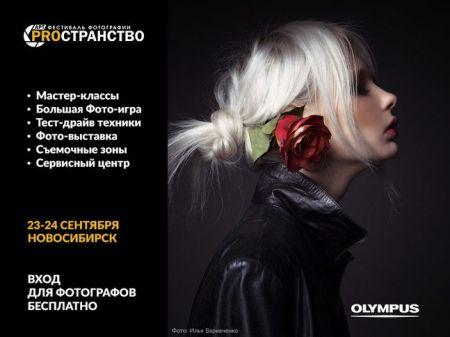 Фестиваль фотографии АртPROстранство