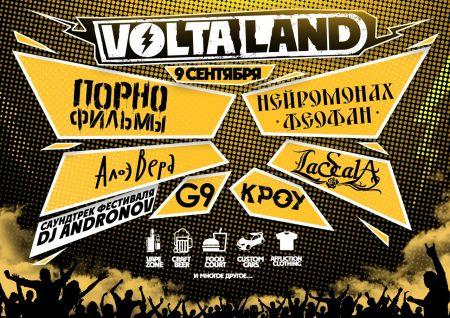 Фестиваль Voltaland 2017