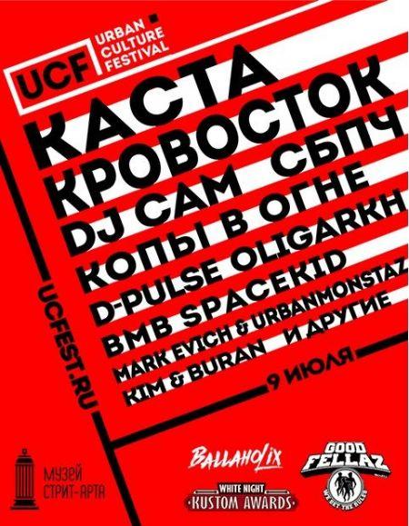 Фестиваль Urban Culture Fest 2016