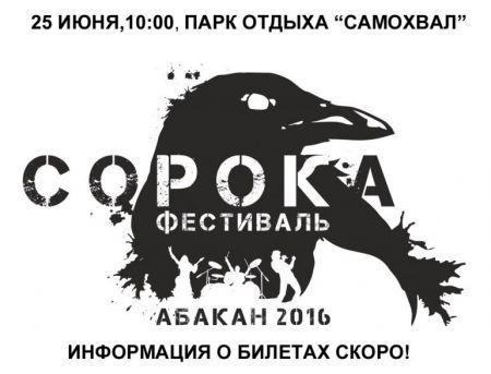 Фестиваль «СоРокА — 2016»
