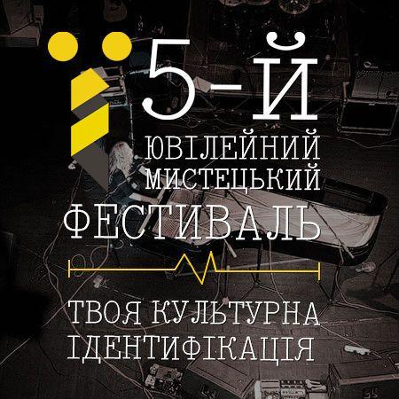 Мистецький фестиваль «Ї» 2017