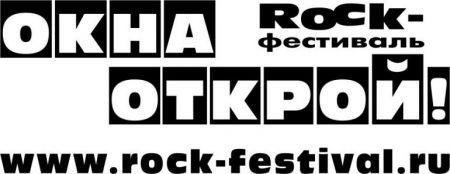 Фестиваль Окна Открой 2016