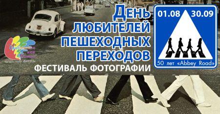 Фестиваль День любителей пешеходных переходов
