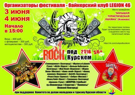 Фестиваль Рок под Курском 2016