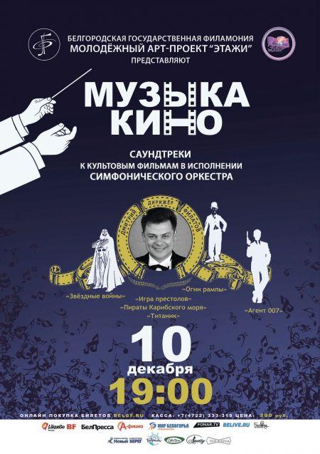 Афиша кино белгород ноябрь москва афиша театры на июль