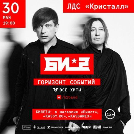 Белгород афиша концертов с ценами