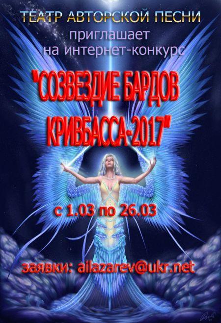 VII Интернет-конкурс авторской песни «Созвездие бардов Кривбасса-2017»
