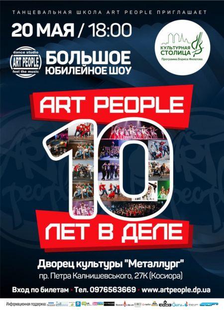 ART PEOPLE - 10 лет!