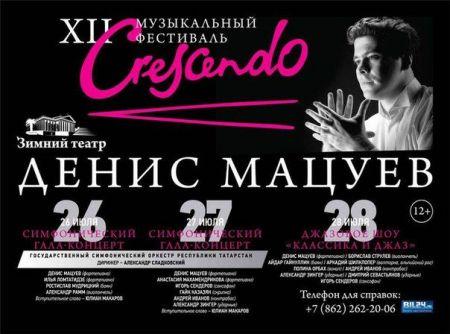 Фестиваль «Crescendo» 2016
