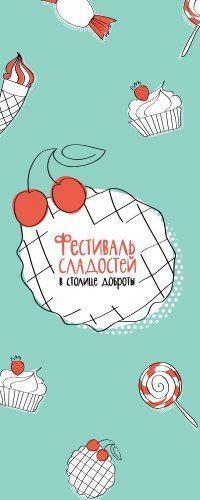 Фестиваль сладостей 2016