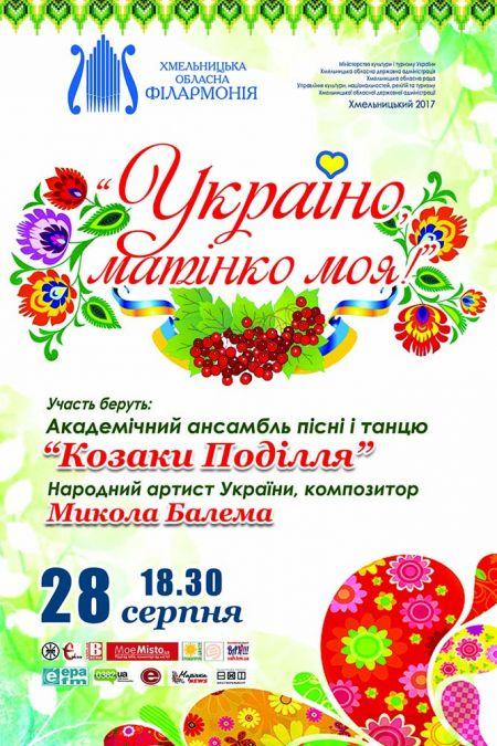 Україно, матінко моя. Хмельницька філармонія