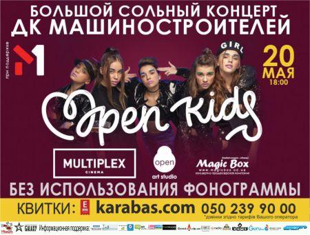 Концерт Open Kids