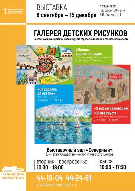 Вставка История родного города. Ленинский Мемориал