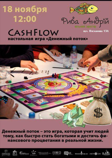 Как сделать денежный поток