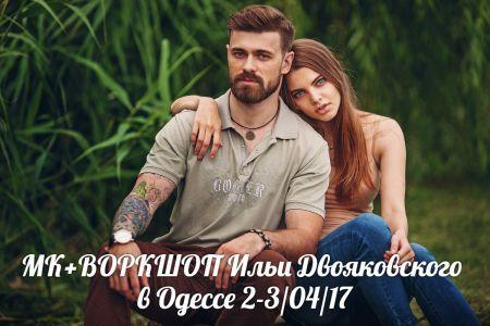 МК+ВОРКШОП Ильи Двояковского в Одессе